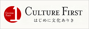 CULTURE FIRST はじめに文化ありき